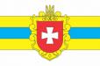 Флаг Ровненской области